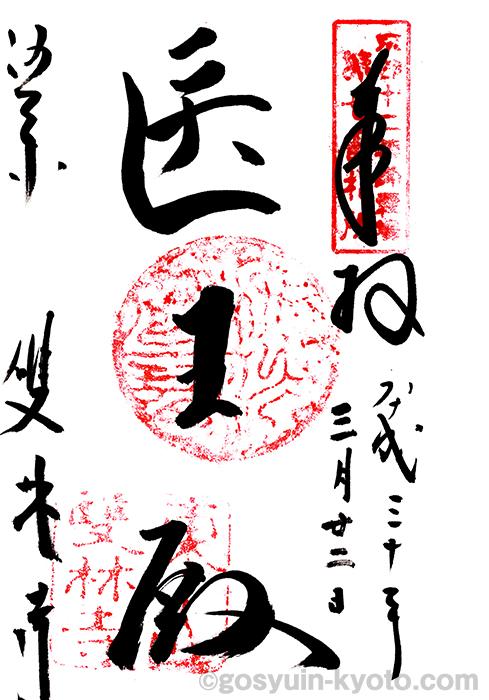 京都十二薬師霊場第7番札所の雙林寺の本堂