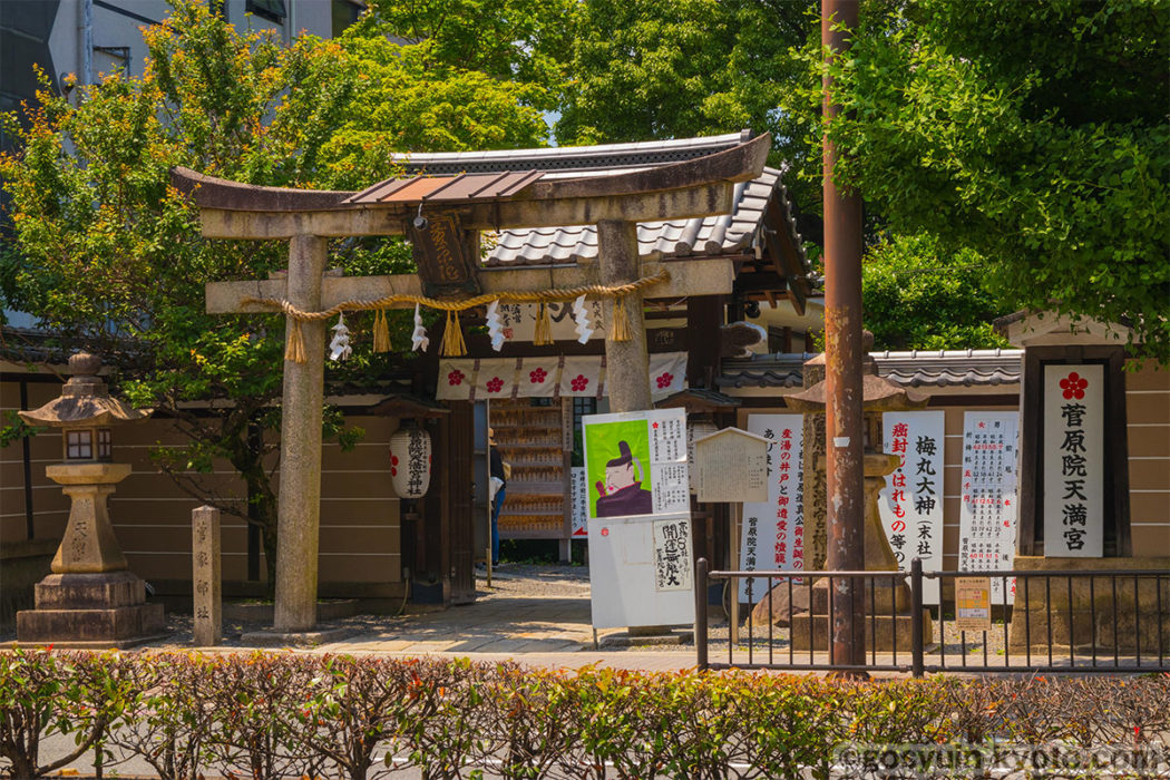 京都御苑の西にある菅原天満宮
