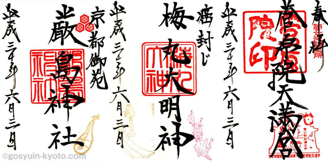 菅原院天満宮神社の御朱印