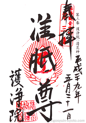 護浄院の准胝観音菩薩の御朱印