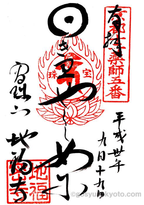京都十二薬師霊場第5番札所の地福寺の御朱印