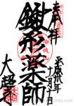 京都十二薬師霊場の大超寺の御朱印