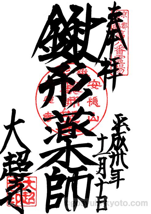 京都十二薬師霊場第8番札所の大超寺の御朱印
