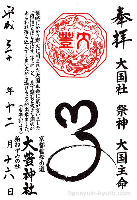 大豊神社の御朱印情報