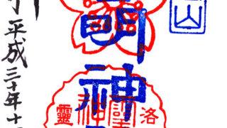 霊明神社の御朱印情報