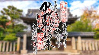 京都市東山区の安祥院(日限地蔵)の御朱印