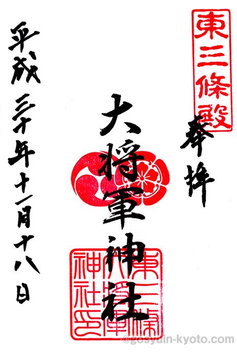 大将軍神社東三条社の御朱印