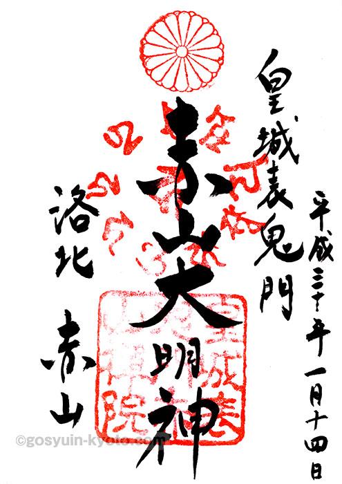 赤山禅院の赤山大明神の御朱印