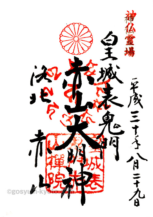 赤山禅院の神仏霊場巡拝の道の御朱印