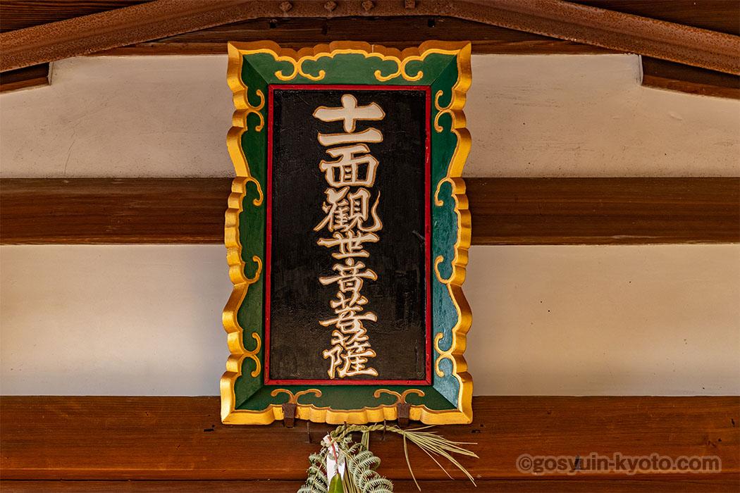 新長谷寺の額