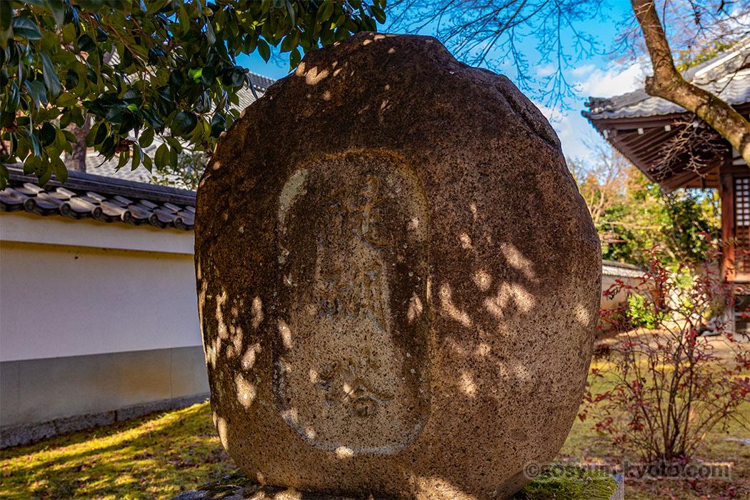 新長谷寺の石碑