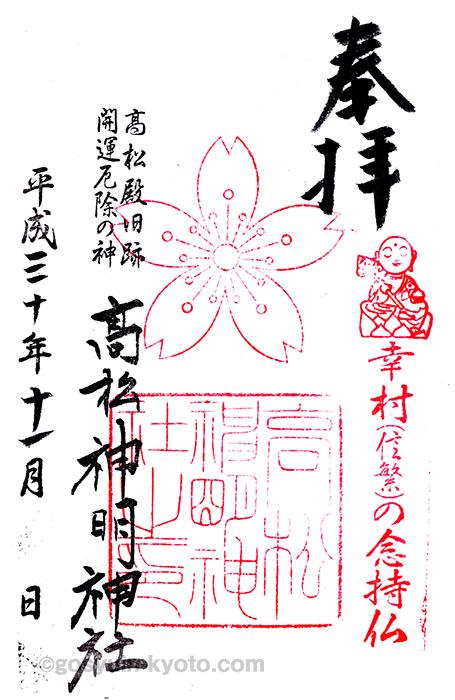高松神明神社の御朱印