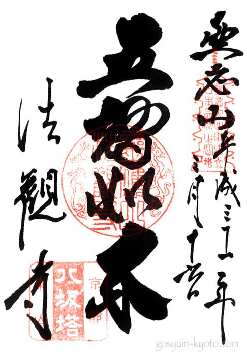 京都市東山区の八坂の塔(法観寺)の御朱印