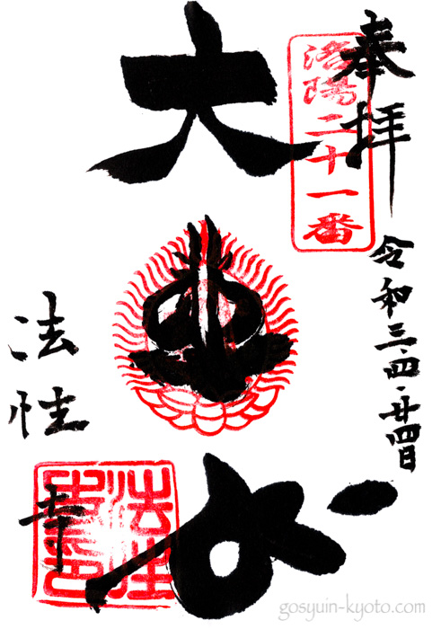 京都市東山区の法性寺の御朱印