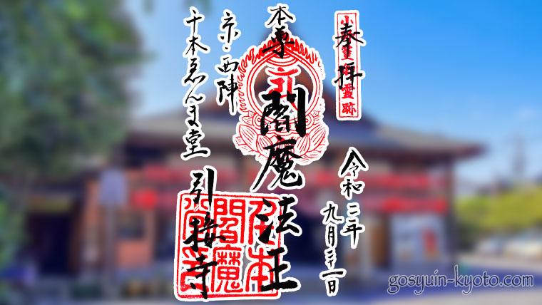 千本ゑんま堂(引接寺)のの御朱印
