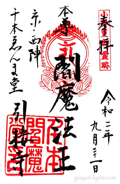千本ゑんま堂(引接寺)の御朱印