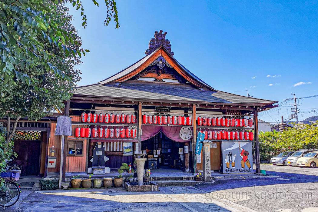 千本ゑんま堂(引接寺)の本堂