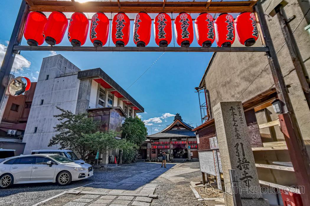 千本ゑんま堂(引接寺)の入り口