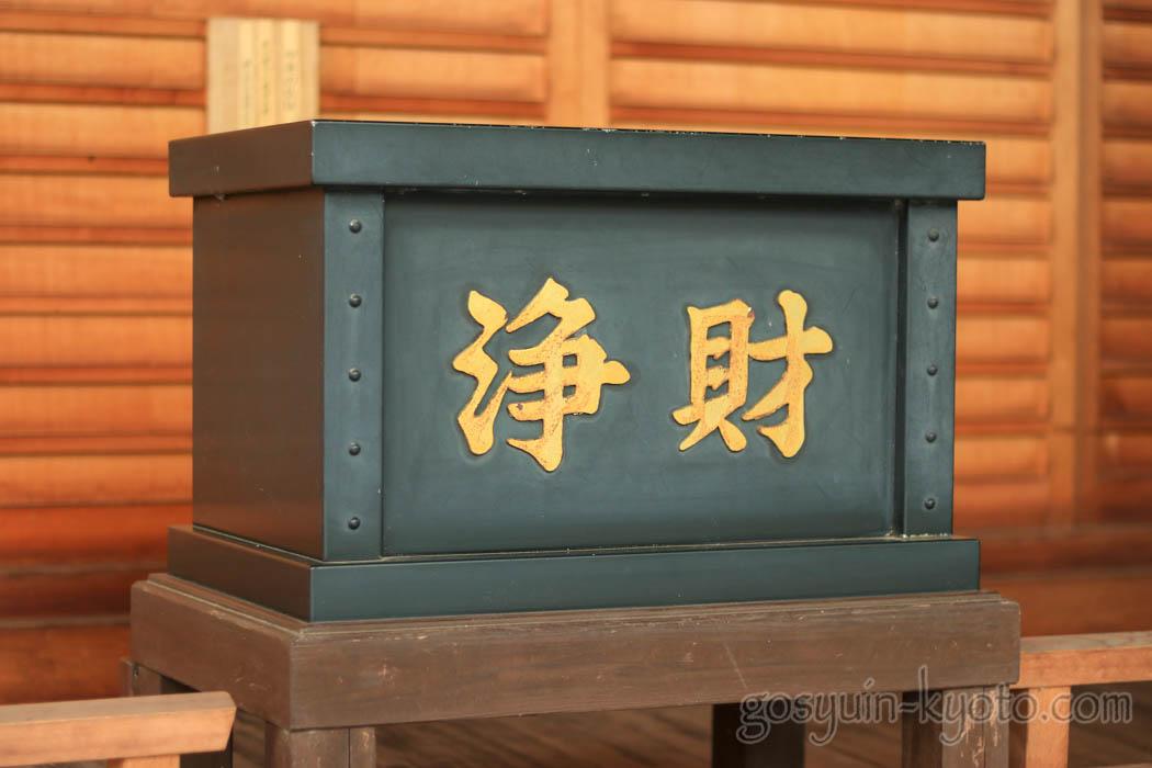 瑞泉寺の賽銭箱