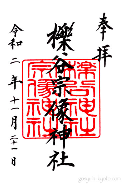 櫟谷宗像神社の御朱印
