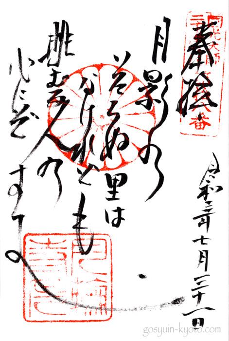 京都市右京区の月輪寺の御朱印