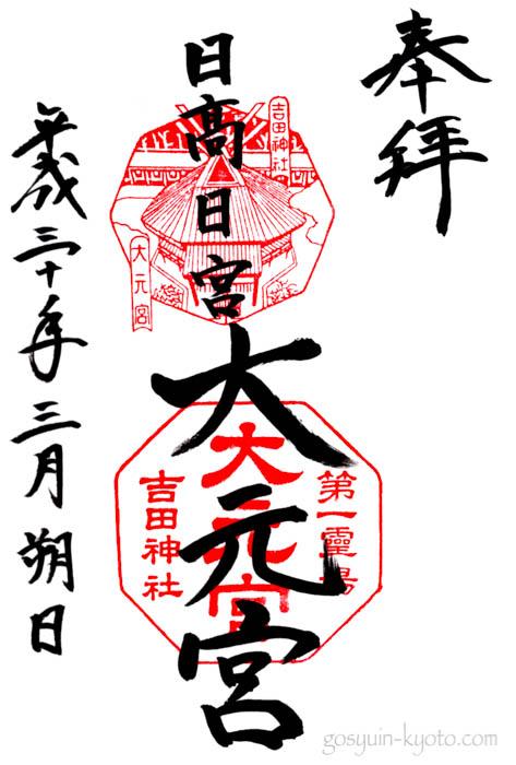 吉田神社の大元宮の御朱印