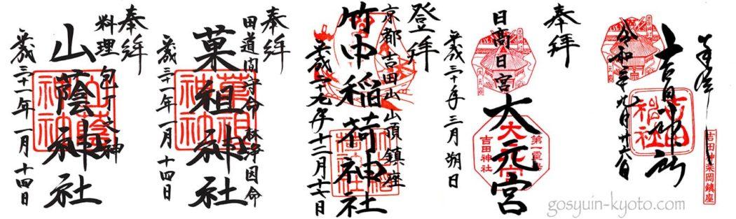 吉田神社の御朱印一覧