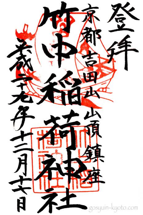 吉田神社の竹中稲荷神社の御朱印