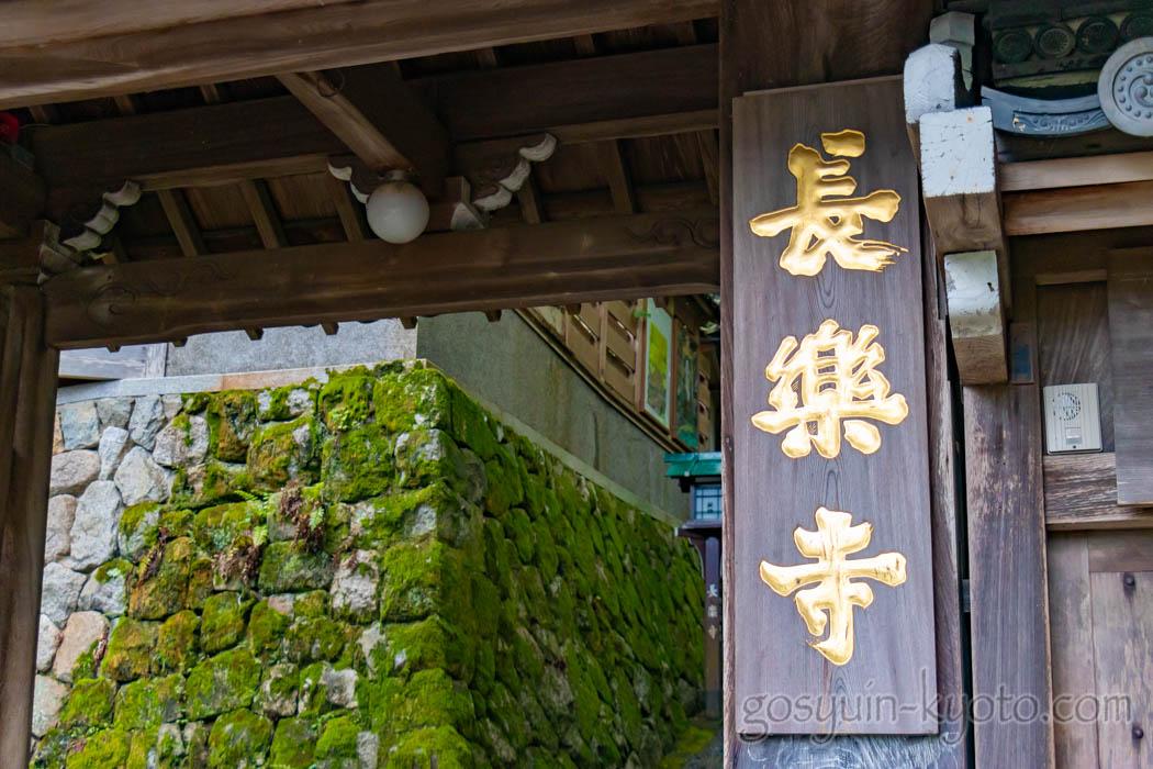 京都市東山区の長楽寺