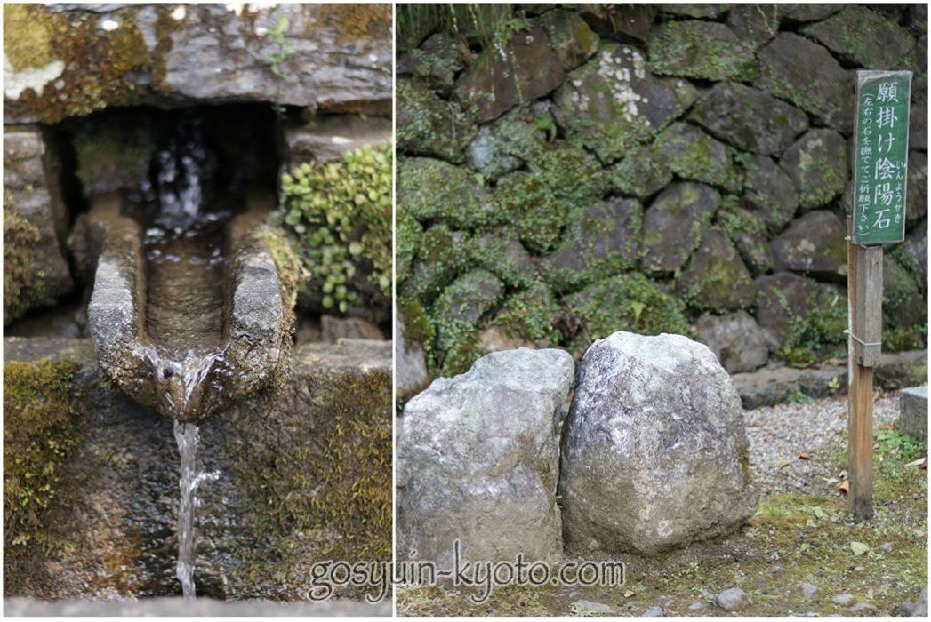 解穢の水と腰掛け陰陽石