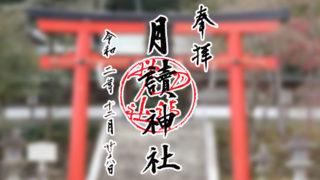 月読神社の御朱印