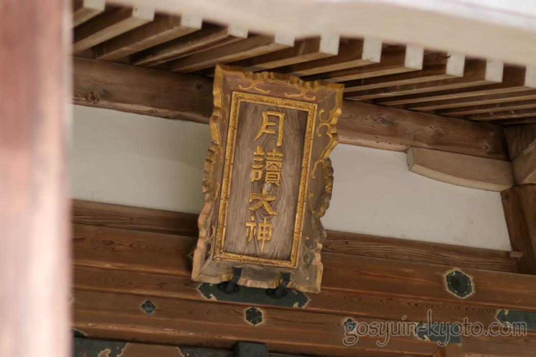 京都市西京区の月読神社の本殿