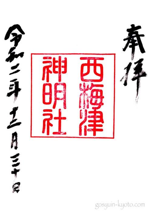 梅宮大社の西梅津神明社の御朱印