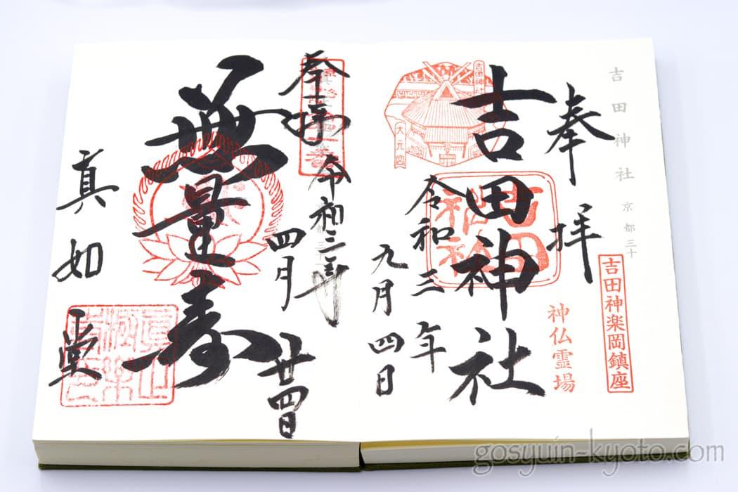 京都市左京区の吉田神社の御朱印
