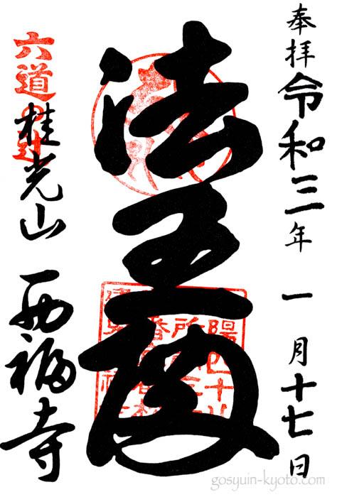 京都市東山区の西福寺の御朱印