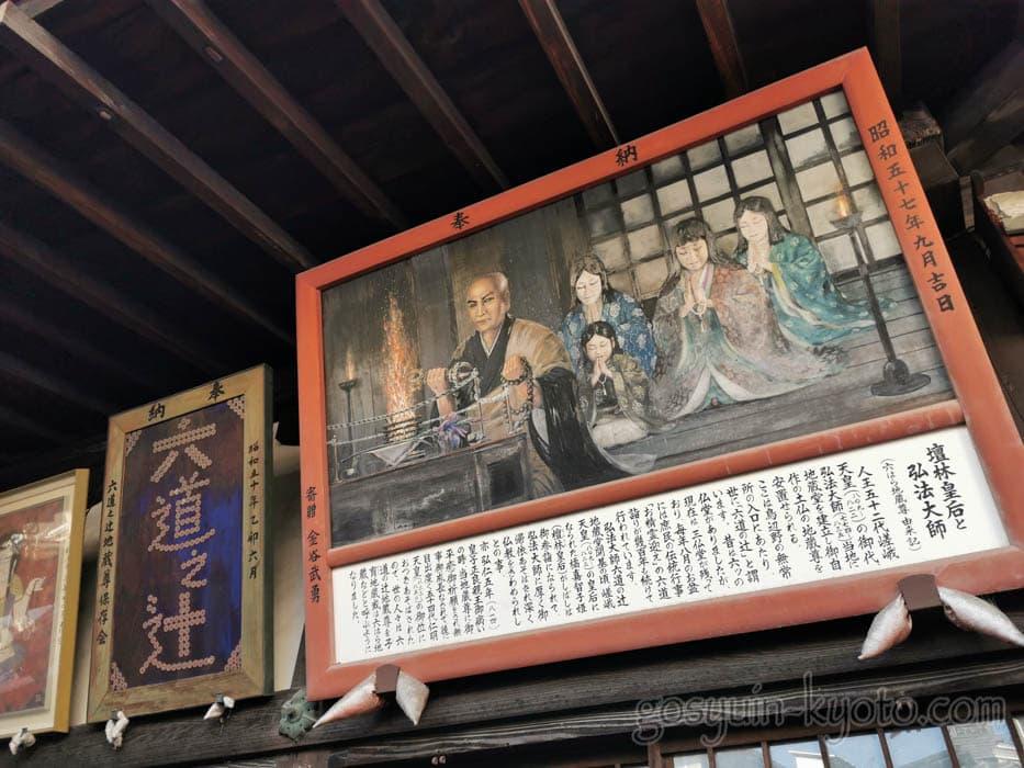 京都市東山区の西福寺