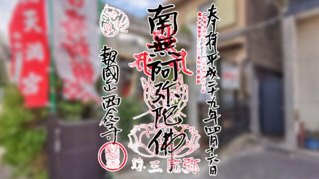 西念寺(京都市下京区)の御朱印