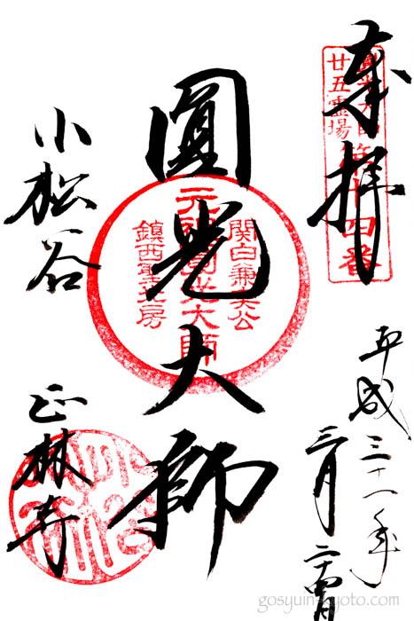京都市東山区の正林寺の御朱印