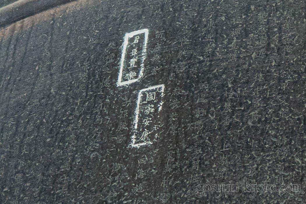 方広寺(京都市)の梵鐘