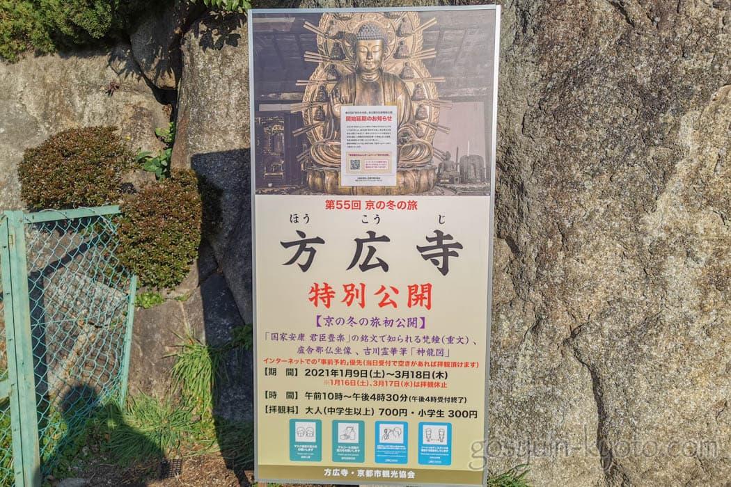方広寺(京都市)の御本尊