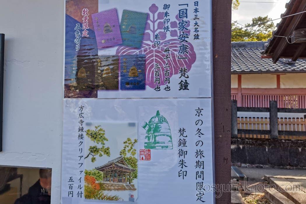 方広寺(京都市)の限定御朱印