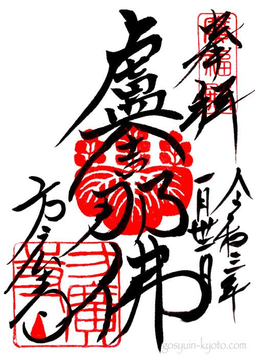 方広寺(京都市)の御朱印