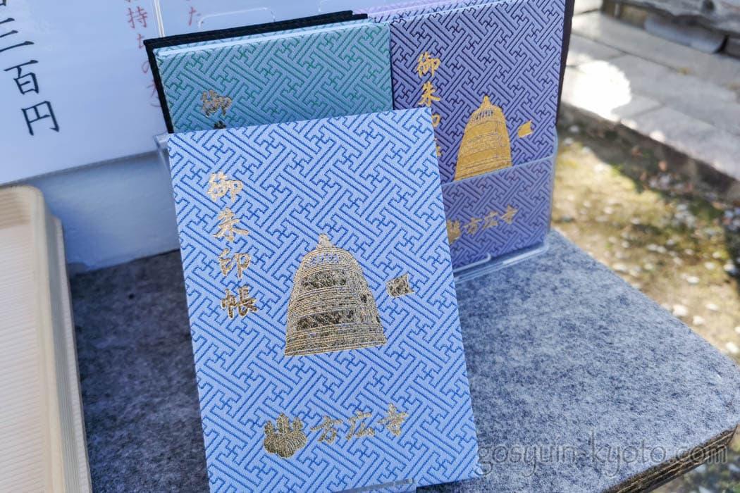 方広寺(京都市)の御朱印帳