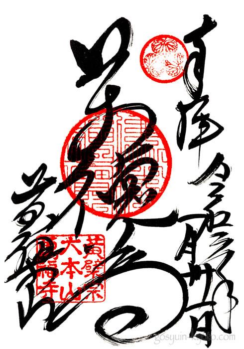 京都府宇治市の萬福寺の御朱印