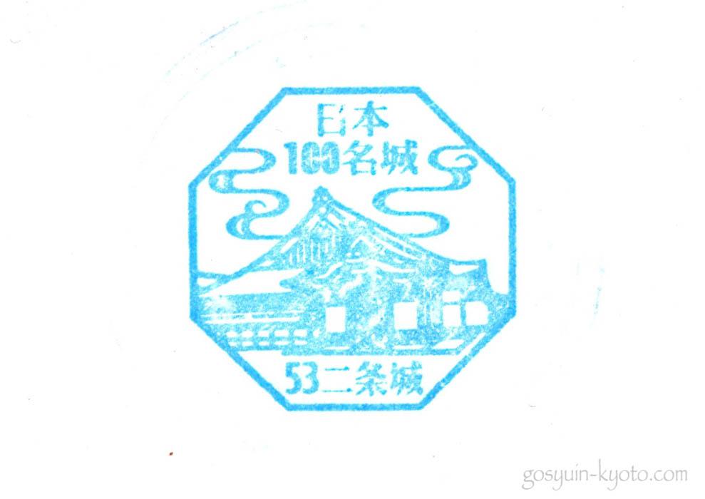 二条城の日本100名城のスタンプ