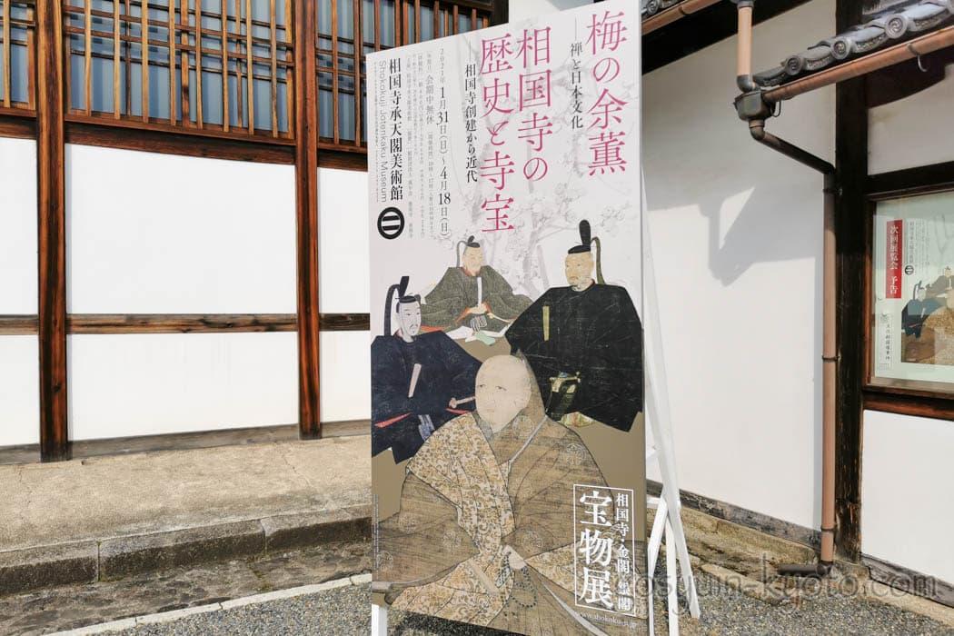 相国寺の承天閣美術館