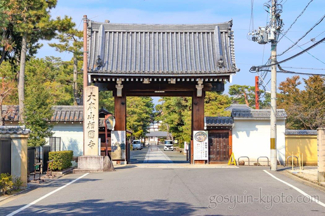 相国寺の門