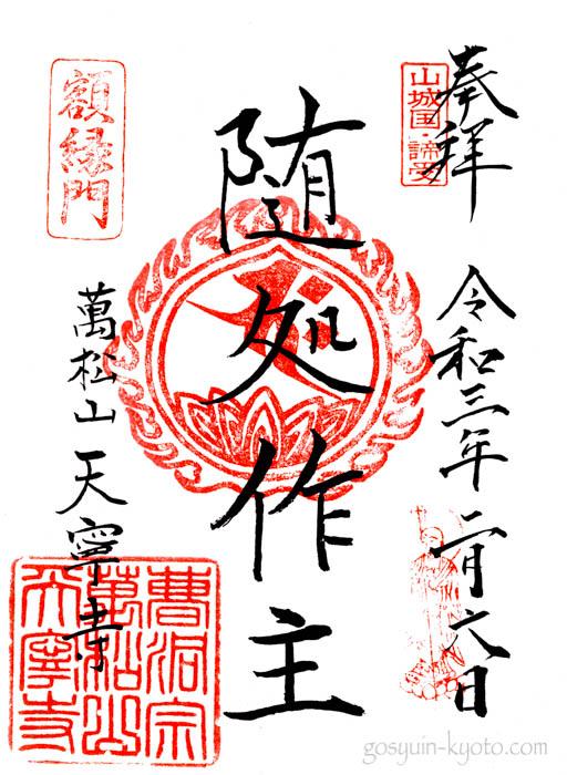 京都市天寧寺の御朱印