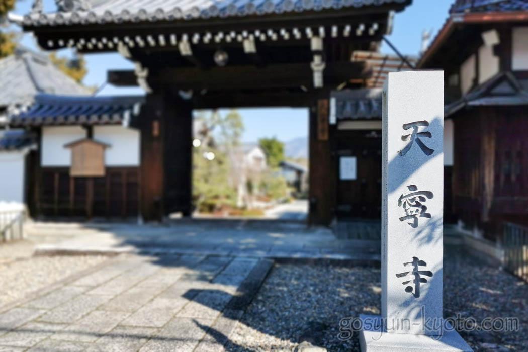 京都の天寧寺
