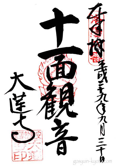 京都市左京区の大蓮寺の御朱印